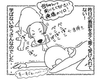 羊の国のラブラドール絵日記シニア!!「昨日の今日」4