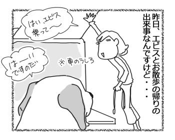 羊の国のラブラドール絵日記シニア!!「なぐさめの日曜日」1