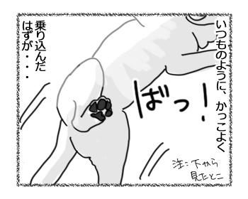 羊の国のラブラドール絵日記シニア!!「なぐさめの日曜日」2