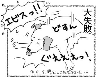 羊の国のラブラドール絵日記シニア!!「なぐさめの日曜日」3