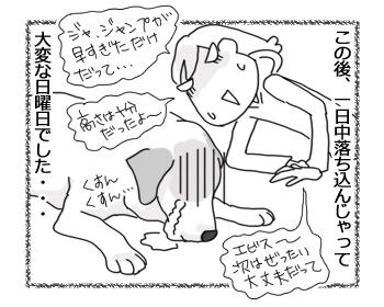 羊の国のラブラドール絵日記シニア!!「なぐさめの日曜日」4
