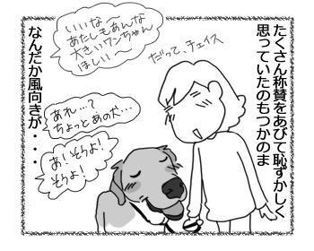 羊の国のラブラドール絵日記シニア!!「女子からの評判」2