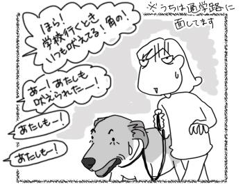 羊の国のラブラドール絵日記シニア!!「女子からの評判」3