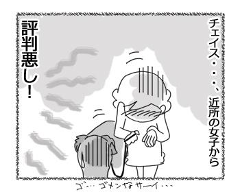 羊の国のラブラドール絵日記シニア!!「女子からの評判」4