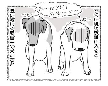羊の国のラブラドール絵日記シニア!!「名探偵ゆうさん」3