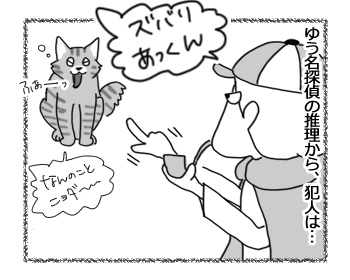 羊の国のラブラドール絵日記シニア!!「名探偵ゆうさん」5