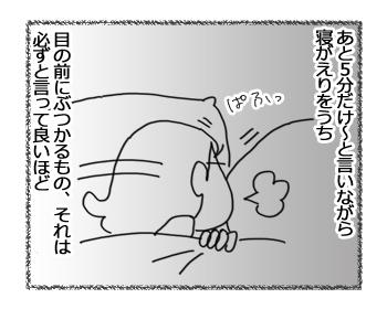羊の国のラブラドール絵日記シニア!!」「冬の朝あるある」2