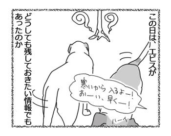 羊の国のラブラドール絵日記シニア!!「負けず嫌いか」3