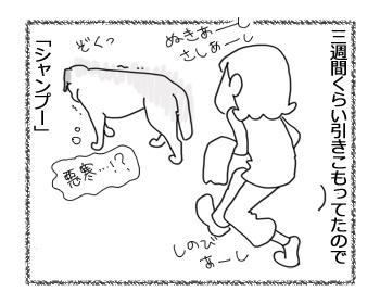 羊の国のラブラドール絵日記シニア!!「エビスの課題」3