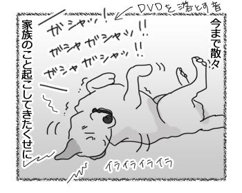 羊の国のラブラドール絵日記シニア!!「棚の上のエビスくん」3