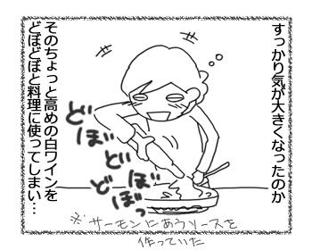 羊の国のラブラドール絵日記シニア!!「タイムマシンにお願い」3