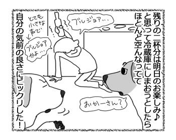 羊の国のラブラドール絵日記シニア!!「タイムマシンにお願い」4