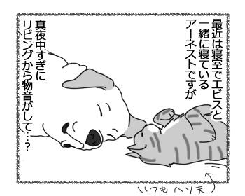 羊の国のラブラドール絵日記シニア!!「真夜中過ぎのいざこざ」1