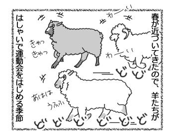 羊の国のラブラドール絵日記シニア!!「春になるとね」1