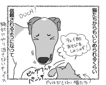 羊の国のラブラドール絵日記シニア!!「こっちも丸い!?」3