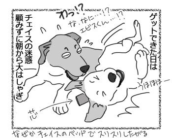 羊の国のラブラドール絵日記シニア!!「朝ポリス」2