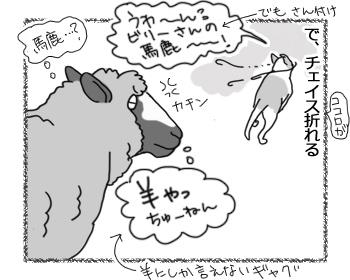 羊の国のラブラドール絵日記シニア!!「羊たちの反攻」4