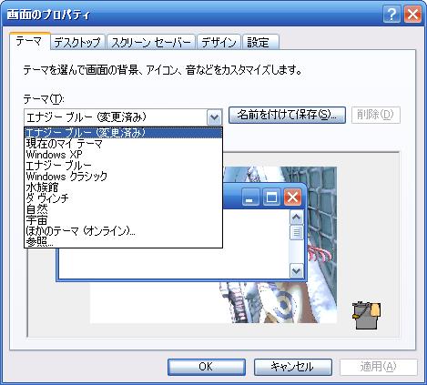 XPMCE_Desktop_Theme.png