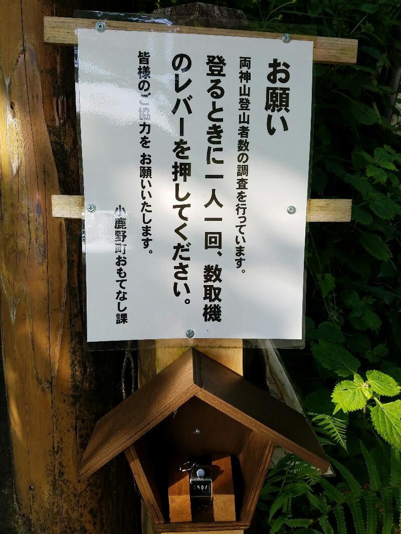 ryokami counter