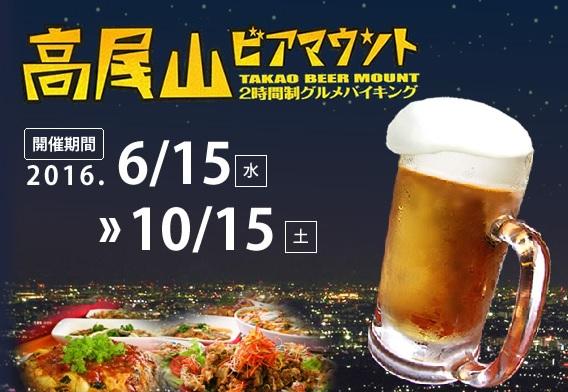 takao_beer.jpg