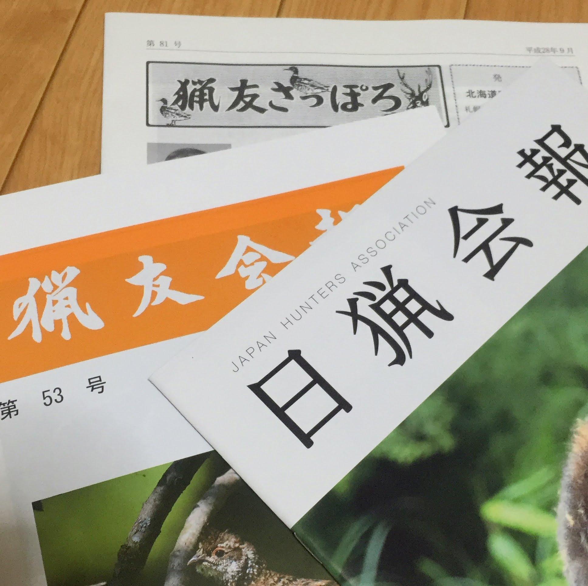 平成28年度会報誌[2016年9月]