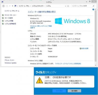 Windows10じゃない
