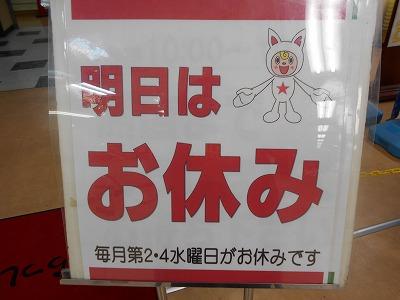 済-店休日