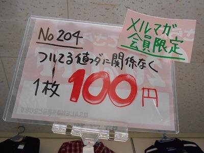 204-5_2016090717201501d.jpg