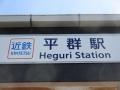 近鉄 平群駅