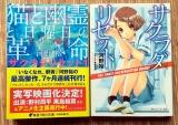sakurada_newold.jpg