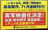 sakurada_obi01.jpg