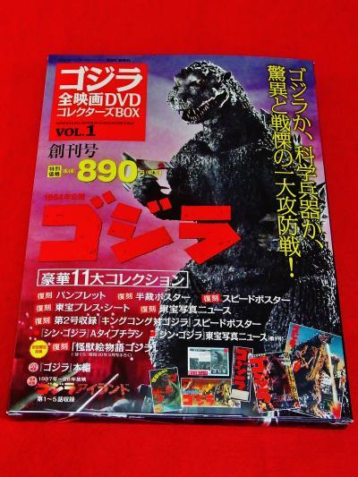 ゴジラ全映画DVDコレクターズBOX 創刊号