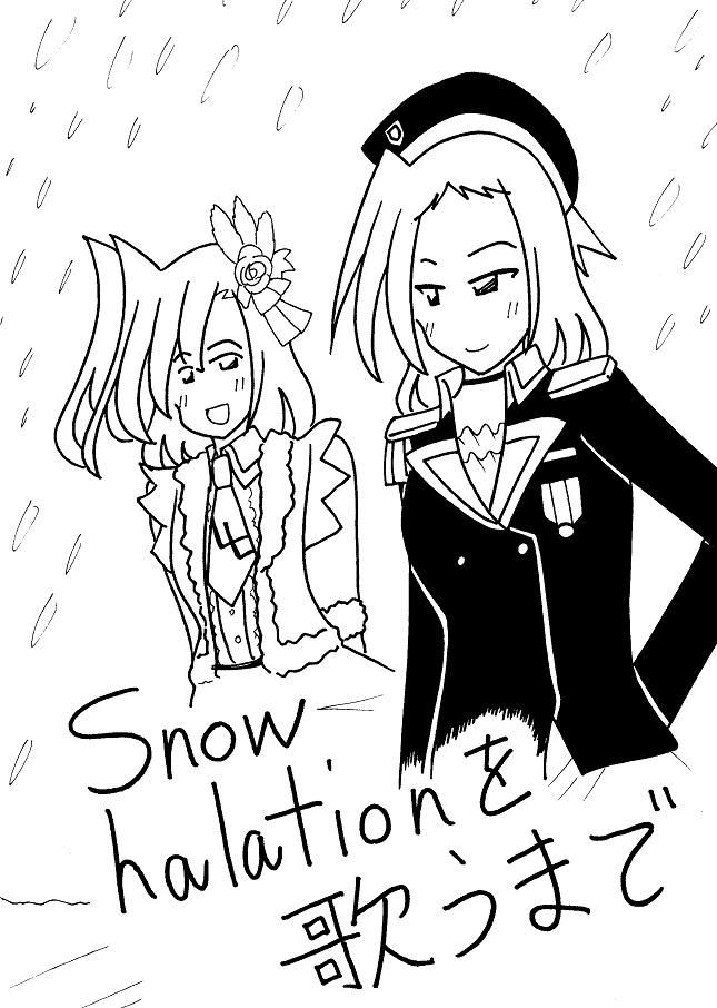 Snow halation 表紙