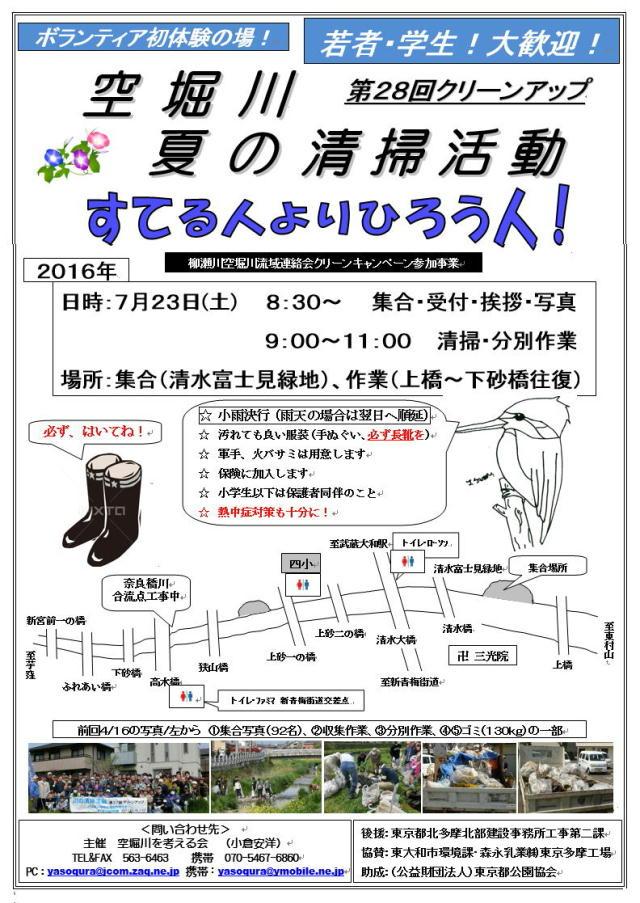 20160701 空堀川清掃20160723S
