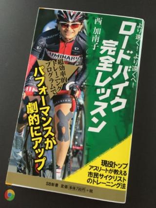 20160601より速く、より遠くへ!ロードバイク完全レッスン西加南子