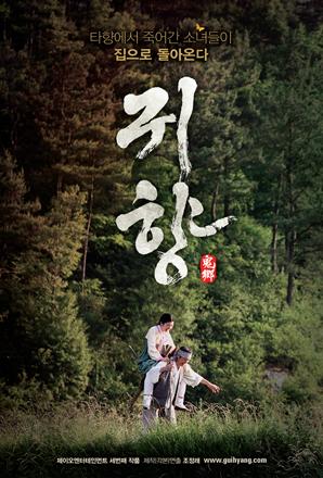 귀향 숲 포스터のコピー