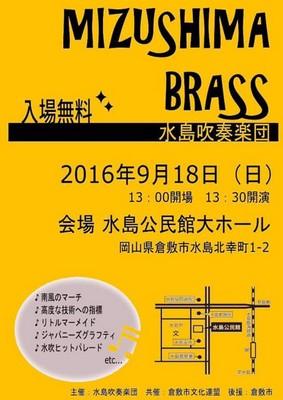 FB_IMG_1472710495674 (2)mizusimaburasu
