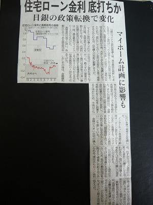 山梨日日新聞 記事