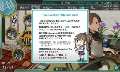 Android版先行登録当選