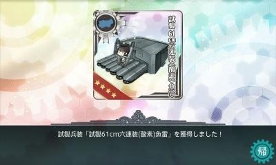 6連装酸素魚雷任務達成