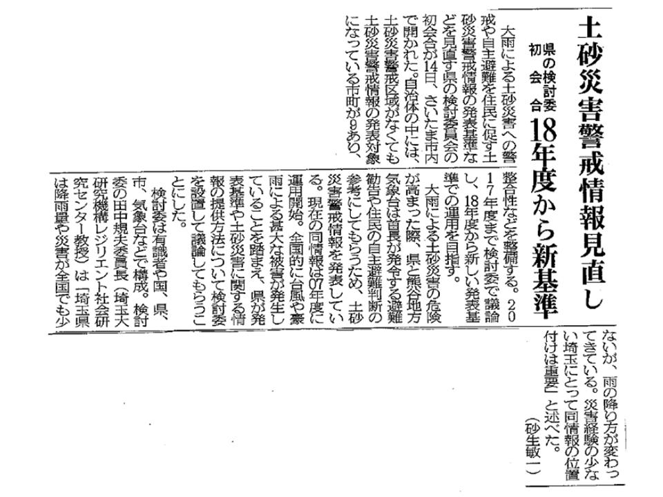 20160915埼玉新聞
