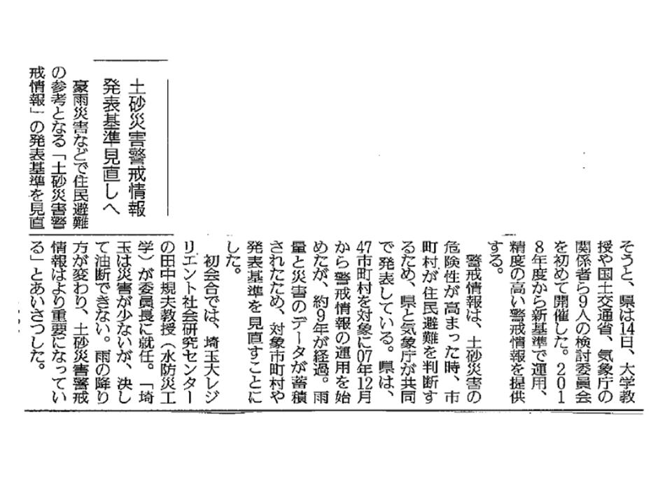 20160915読売新聞