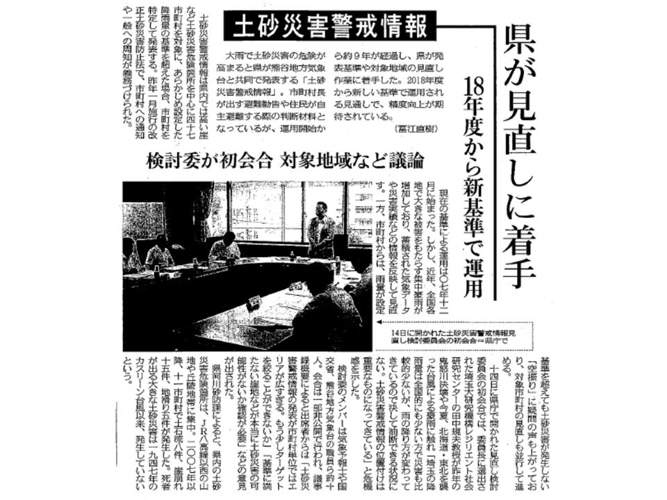20160923東京新聞