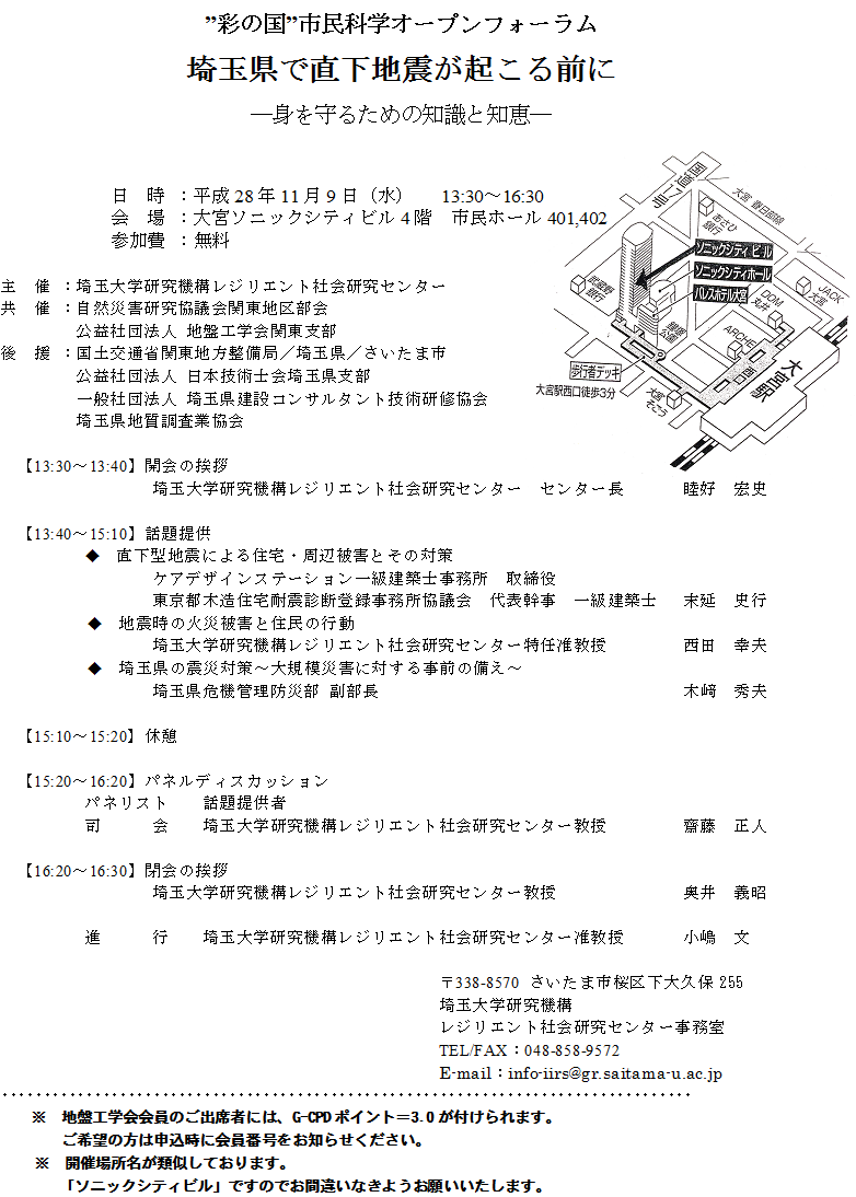 2016プログラム(地図入り)