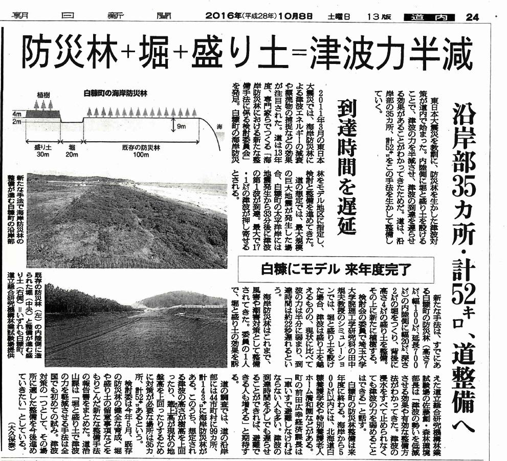 朝日新聞20161008