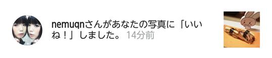 nemu-doyo03.jpg