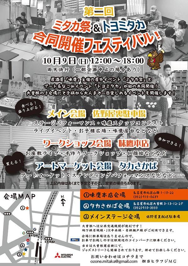toyomitaka02_201610060416107f2.jpg