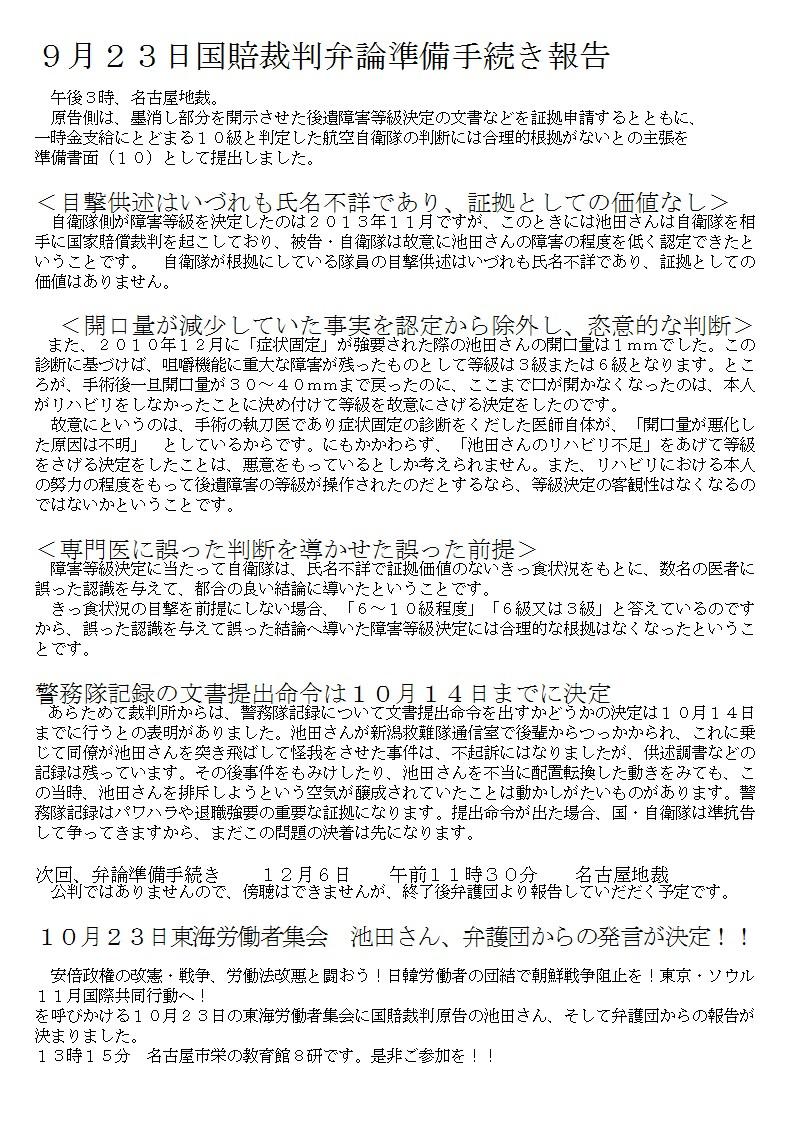 9月23日池田自衛隊裁判報告