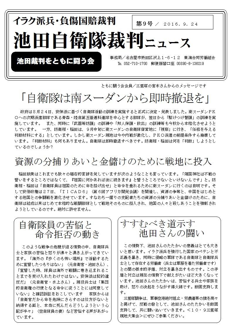 池田裁判ニュース9