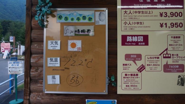 木曽駒ヶ岳前半 (5)